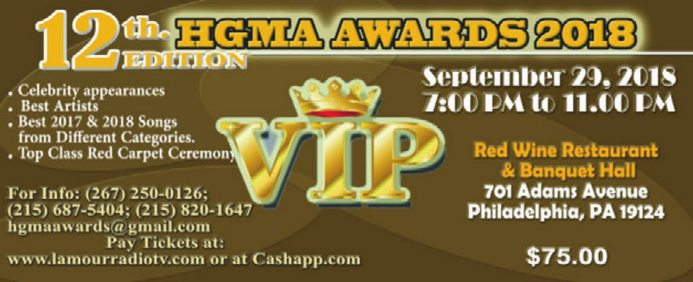 12th Annual HGMA Awards